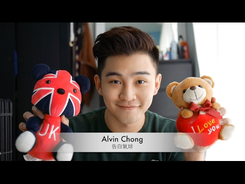 告白氣球 - Alvin Chong