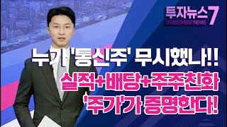 [투자뉴스7] 누가 '통신주' 무시했나!! 실적+배당+…