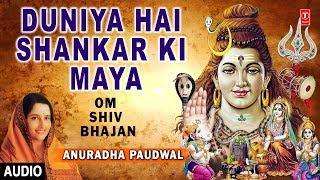 सोमवार Special शिव भजन I Duniya Hai Shankar Ki Maya I ANURADHA PAUDWAL I Om Shiv Bhajan