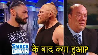 एक स थ Brock Lesnar Paul Heyman WWE Smackdown 28th August 2021 Highlights Roman reigns BETRAYS