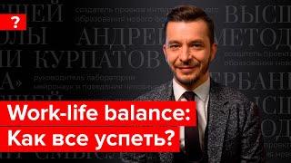 Как найти баланс между личной жизнью и карьерными достижениями?