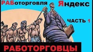 РАБОТОРГОВЦЫ В ЯНДЕКС ТАКСИ / РАБОТОРГОВЛЯ Ч.1