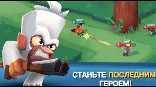 Zooba Битва Животных - Новая интересная Игра