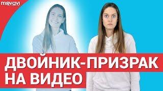 Как создать двойника-призрака на видео?