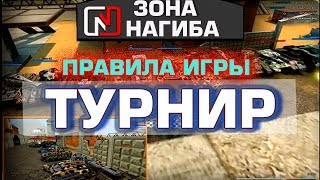 Командный бой Правила игры. Let's Play tanki online (танки онлайн)