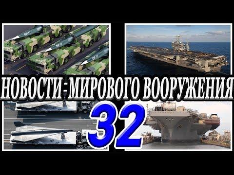 Новости вооружения мира 32 .Военная техника и вооружение.Последние новости впк мира и стран нато.