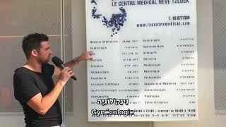 Medecine : comment dire les spécialités en hébreu ?