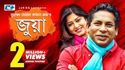 Jua | জুয়া | Mosharraf Karim | Mousumi | Siddikur Rahman | Omor Sani | Mahfuz Ahmed | Bangla Natok