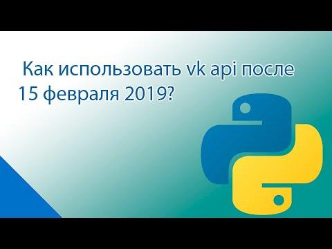 Как использовать Vk Api после 15 февраля 2019?