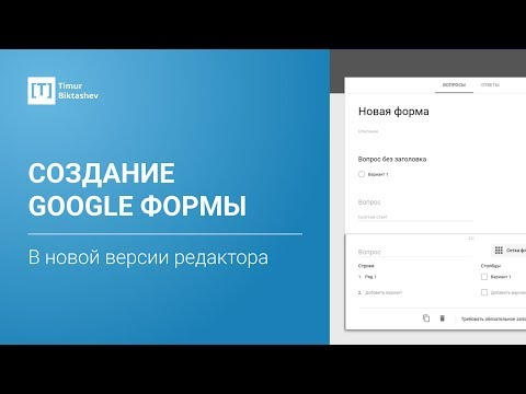 Создание Google формы в новой версии редактора [Тимур Бикташев]