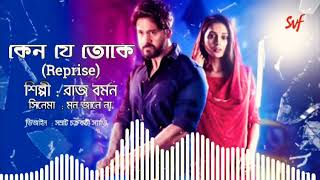 Keno Je Toke Reprise  Raj barman Official  Song Mon Jaane Na mp3 song download