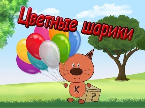 Мультфильм воздушный шарик