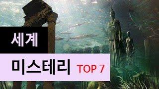(랭킹박스) 세계 미스테리 TOP 7