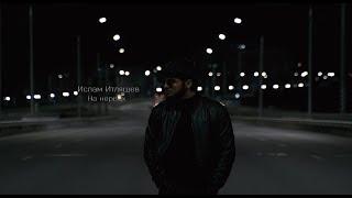 Ислам Итляшев - На нервах (Новая музыка 2020)