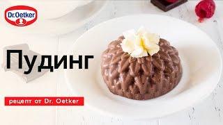 Рецепт шоколадного и ванильного пудинга Dr. Oetker в домашних условиях.