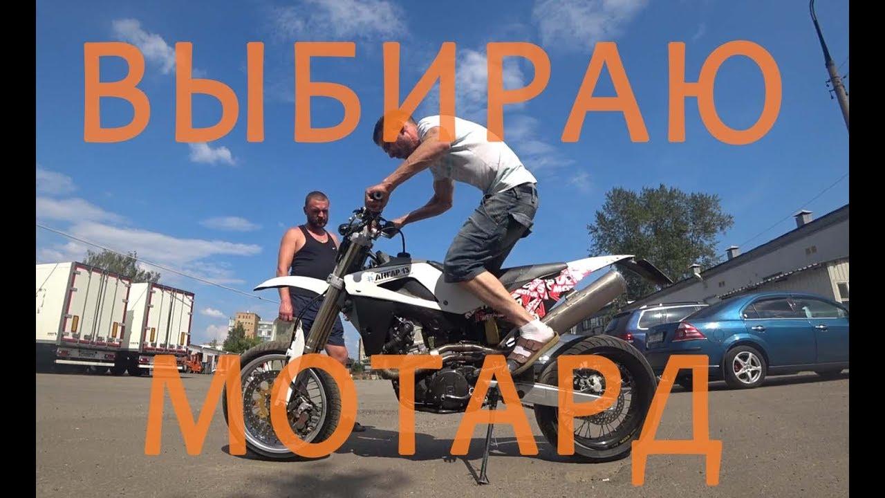 Программа Автомат для Заработка Денег   FakeRider01: Выбираю Мотоцикл Husqvarna SM/KTM Duke/Honda XR/Aprilia