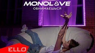 Monolove - Обнимаешься  ПРЕМЬЕРА