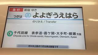 小田急小田原線4000形 急行新宿行き 下北沢→代々木上原 走行