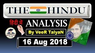 The Hindu Analysis - 16 August 2018 - Gaganyaan, SEBI Reforms, Oxytocin Ban, NHPM, Military Reform