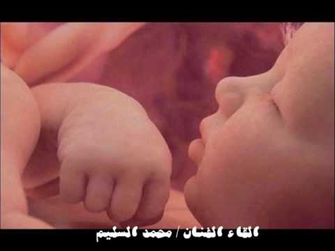 القاء الفنان / محمد السليم واذا  الجنين  بأمه  متعلق