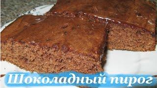 Как быстро приготовить шоколадный пирог, простой рецепт