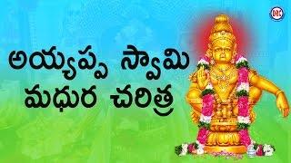 ayyappa-swamy-madhura-charitra-ayyappa-swamy-devotional-songs