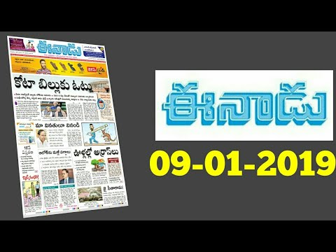 Telugu news paper Eenadu 9th January 2018