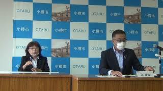 就任3年目 小樽市長定例記者会見画像
