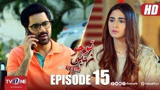 Tu Jo Nahi | Episode 15 | TV One Drama | 28 May 2018
