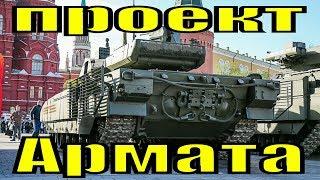 Новый Танк проект Армата т-14