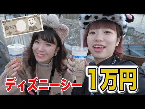 【大食い】ディズニーシーで1万円分食べきるまで帰れません!