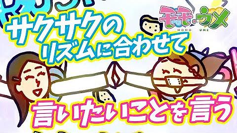 モモウメ 『モモウメ』がついに書籍化!完全オリジナルストーリー、全編書き下ろしでついにKADOKAWAからマンガになって登場!
