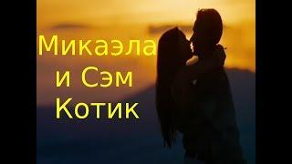 Сэм и Микаэла Александр Рыбак Котик