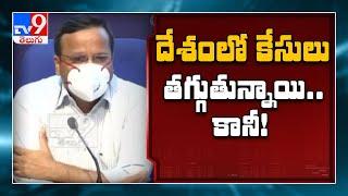 దేశంలో కరోనా కేసులు తగ్గుతున్నాయి : Lav Agarwal - TV9