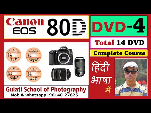 4th DVD | Canon 80D Camera Lenses | Shutter Speed | Aperture | ISO | Good Exposure कोर्स हिंदी में