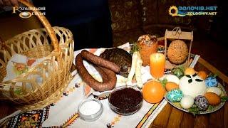 Суботня кухня: складаємо Великодній кошик