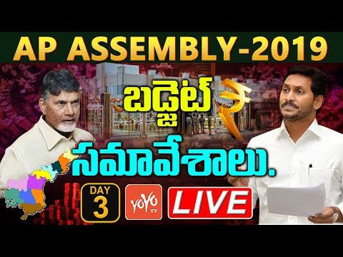 AP Assembly LIVE | Day 3 | AP Assembly Budget Session 2019 | YS Jagan Vs Chandrababu Naidu | YOYO TV