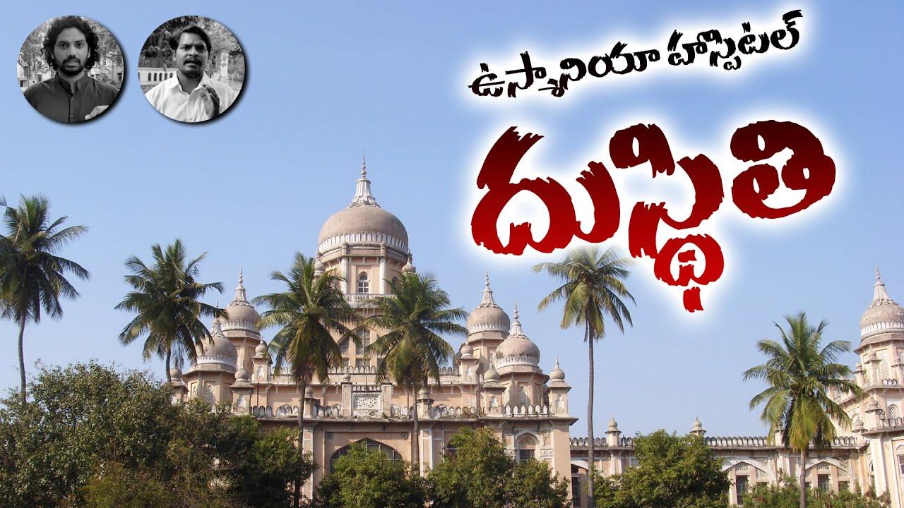 The Misery of Hyderabad's Osmania Hospital || Telangana || GHMC