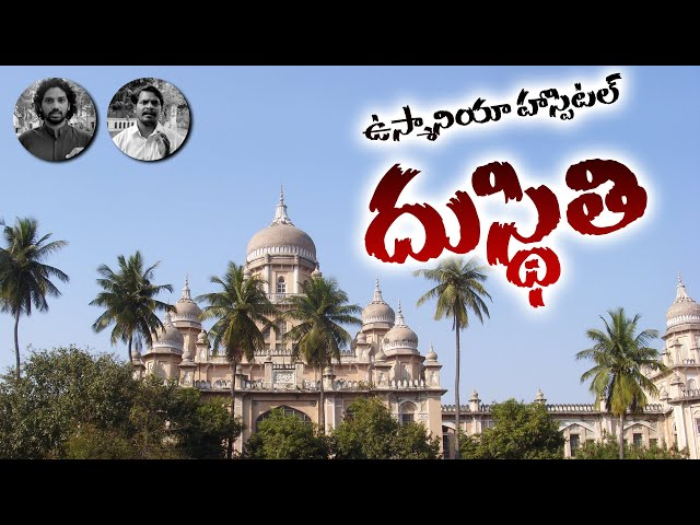 The Misery of Hyderabad's Osmania Hospital    Telangana    GHMC