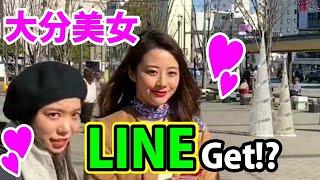 大分美女とLINE友達!(ナンパじゃないよ)大分駅前(JRおおいたシティ) 第1話【ヘッドスピン】|K2チェスト