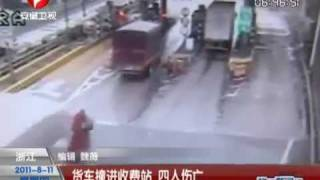 Brake Fail - Fatal Truck Crash In Toll Station (China)