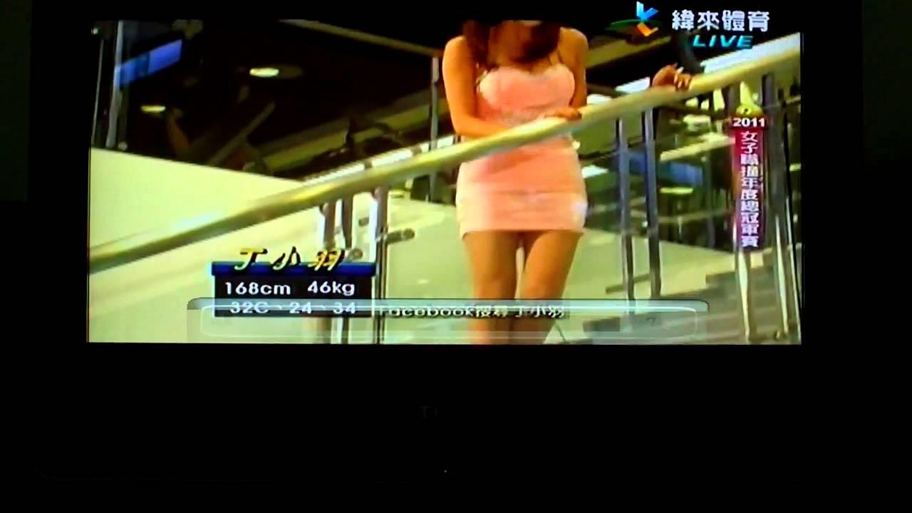 2011女子職撞年度總冠軍戰 舉牌女郎 無重力美少女 丁小羽 (怪力羽) - YouTube