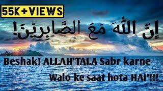 innallaha ma'as sabireen part 1 mufti mahboobur Rahman