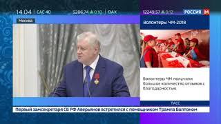 Владимир Путин вручил Сергею Миронову орден «За заслуги перед Отечеством» IV степени