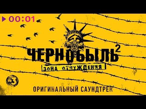 Чернобыль 2. Зона отчуждения (Оригинальный саундтрек телесериала) 2017