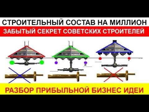 Секретная технология на Миллион! от советских строителей  Отличная бизнес идея для стартапа