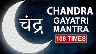 चन्द्र गायत्री मंत्र Chandra Gayatri Mantra Chanting 108 Times| Chandra dosh nivaran mantra