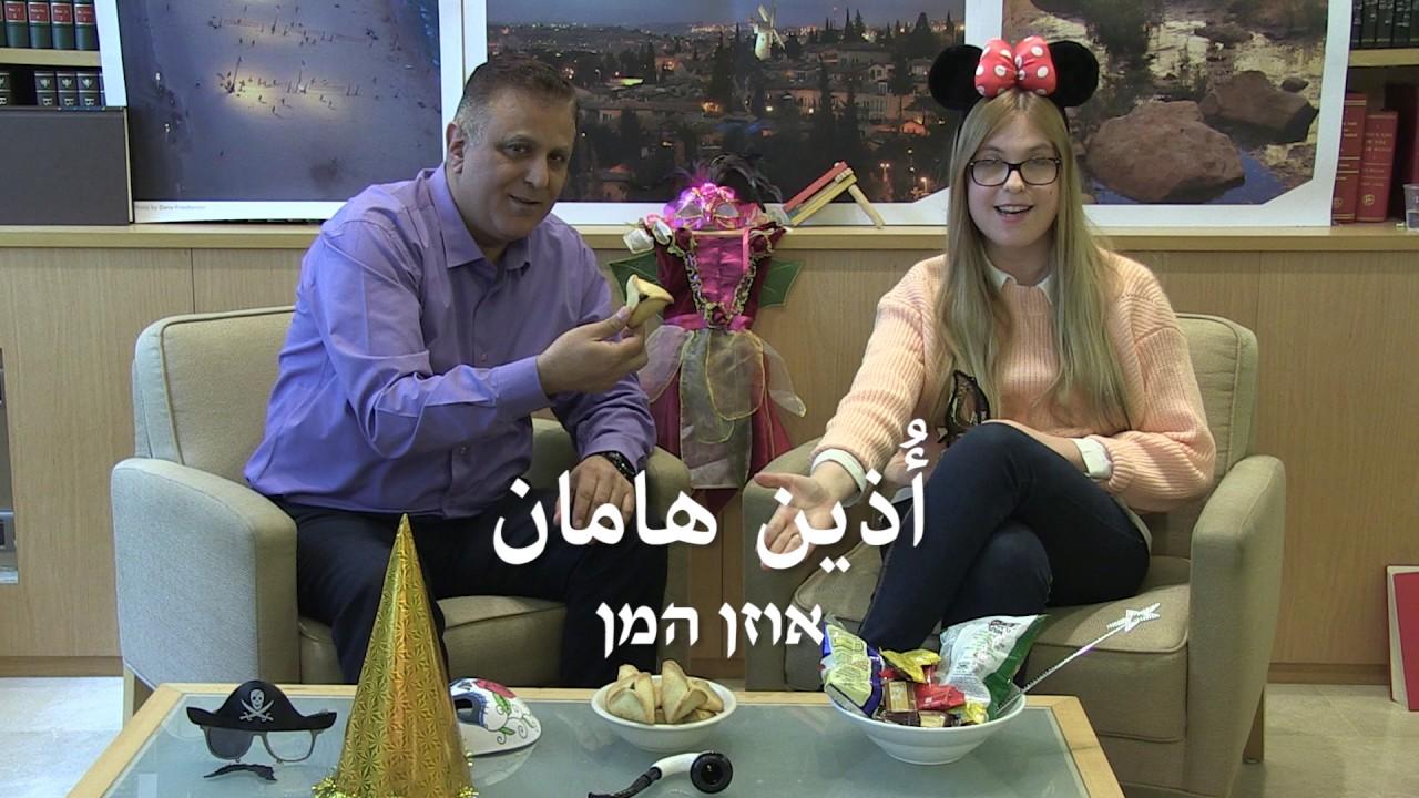 تعرف الى اسرائيل – تعلموا العبرية مع دين وحسن – الدرس الثالث