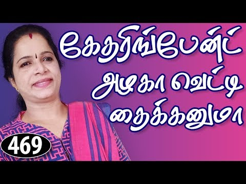 Gathering Pant Cutting And Stitching In Tamil,(DIY)