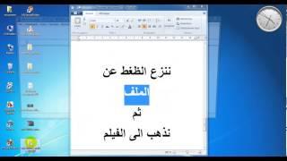 شرح طريقة ترجمة الافلام ببرنامج VLC